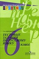 Богданова. Русский язык. Тестовые задания. 6 класс. Лингвистический тренажер.