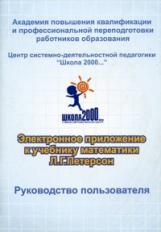 Петерсон. Математика. Руководство пользователя. + Электронное приложение (CD). 2 класс.