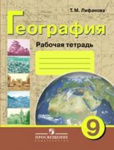 Лифанова. География материков и океанов. Рабочая тетрадь 9 класс (VIII вид). Государства Евразии.(по Воронковой)