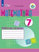Алышева. Математика. 7 класс Рабочая тетрадь (VIII вид)