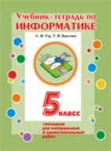 Бокучава. Учебник-тетрадь по информатике. 5 класс. (+вкладыш). /Тур.