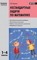 МУ Нестандартные задачи по математике 1-4 кл. (ФГОС) /Керова.