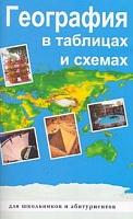 В таблицах и схемах для школьников и абитуриентов. География. (ФГОС)/ Чернова.