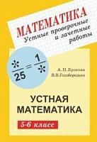 Ершова. Устные проверочные и зачетные работы по математике 5-6 класс.