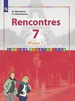 Селиванова. Французский язык. Rencontres. 7 класс Сборник упражнений. / Встречи