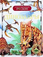 Динозавры. Детская энциклопедия Росмэн. /Рысакова.