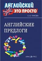 Угарова. Английские предлоги. Краткий справочник.