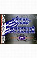 Разговорник русско-греческий.