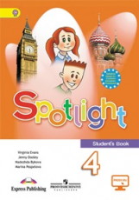 Быкова. Английский язык. Английский в фокусе. 4 класс Учебник С online поддержкой. (ФГОС)