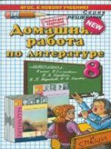 ДР Коровина. Литература 8 класс.  ( к новому учебнику). / Тищенко. (ФГОС).