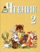 Ильина. Чтение. 2 кл. Учебник. (VIII вид) (Программа Воронковой)