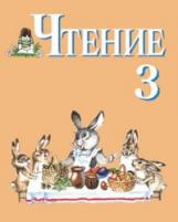 Ильина. Чтение. Учебник 3 кл.( VIII вид) (Программа Воронковой)