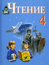 Ильина. Чтения. Учебник 4 класс.  (8 вид) (Программа Воронковой)