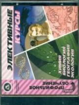 CD для ПК. Химия, биология, география, экология. Элективные курсы./ Болотникова.