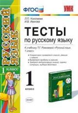 УМК Рамзаева. Русский язык. Тесты 1 класс. / Николаева. (ФГОС).