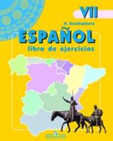 Кондрашова. Испанский язык. 7 класс Рабочая тетрадь.
