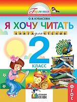 Кубасова. Я хочу читать. Книга для чтения 2 класс. (ФГОС)