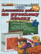 ДР Разумовская. Русский язык 6 класс/ Ерманок.