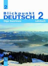 Зверлова. В центре внимания. Немецкий 2. 8 класс. Учебник.