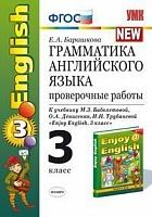 УМК Биболетова. Англ. язык. Проверочные работы 3 класс. (к уч.