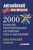 Пронькина. 2000 наиболее употребительных английских слов и выражений. Тематический словарь.