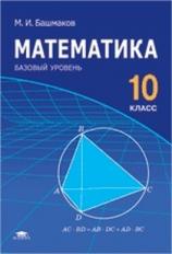 Башмаков. Математика. 10 класс. Базовый уровень. Учебник.
