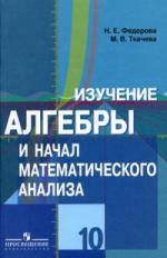 Федорова. Изучение алгебры и начал анализа. 10 класс. КДУ. (к учеб. Колягина).