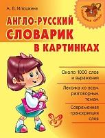 Илюшкина. Англо-русский словарик в картинках.