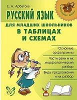 Арбатова. Русский язык для младших школьников в таблицах и схемах.