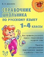 Шукейло. Справочник школьника по русскому языку 1-4 кл.