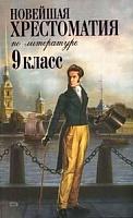 Новейшая хрестоматия по литературе. 9 класс.