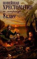 Новейшая хрестоматия по литературе. 8 класс.