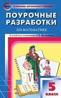 ПШУ Математика 5 класс. к УМК Виленкина. (ФГОС) /Попова.