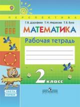 Дорофеев. Математика. 2 кл Рабочая тетрадь в 2-х ч. Часть 1. (ФГОС) /УМК