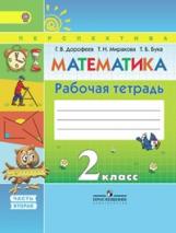 Дорофеев. Математика. 2 кл Рабочая тетрадь  в 2-х ч. Часть 2. (ФГОС) /УМК