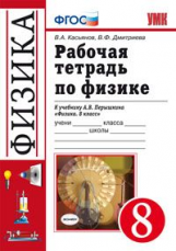 УМК Перышкин. Физика. Рабочая тетрадь 8 класс./ Касьянов. ФГОС