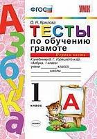 УМК Горецкий. Тесты по обучению грамоте 1 класс Ч.1 / Крылова. ФГОС.
