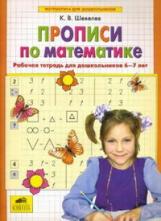Шевелев. Прописи по математике. Рабочая тетрадь. 6-7 лет Ч 1. ( ФГОС).