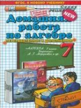 ДР Мордкович. Алгебра 7 класс. / Попов. (ФГОС).