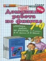 ДР Лукашик. Физика 7-9 класс. ( к новому учебнику). / Сподарец. (ФГОС).