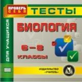 CD для ПК. Биология. 6-8 класс. Тесты для учащихся./ Высоцкая.