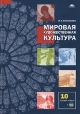 Емохонова. Мировая художественная культура. 10 класс. Базовый уровень. Учебник. (+CD)
