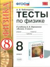 УМК Перышкин. Физика. Тесты 8 класс / Чеботарева. ФГОС.