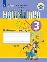 Алышева. Математика. 3 класс в 2-х ч. Ч.1 Рабочая тетрадь. (VIII вид)