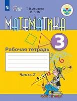 Алышева. Математика. 3 класс в 2-х ч. Ч.2 Рабочая тетрадь. (VIII вид)