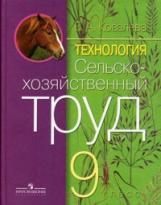 Ковалева. Технология. Сельскохозяйственный труд. 9 кл. (VIII вид). Учебник.