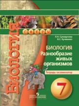 Сухорукова. Биология. 7 класс. Разнообразие живых организмов. Тетрадь-экзаменатор. (УМК