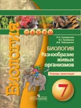 Сухорукова. Биология. 7 класс. Разнообразие живых организмов. Тетрадь-практикум. (УМК