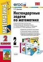 УМК Нестандартные задачи по математике 2 класс/ Быкова. (ФГОС).