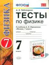УМК Перышкин. Физика. Тесты 7 класс. Вертикаль. / Чеботарева. ФГОС.